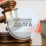 Взыскание долгов. Дебиторской задолженности Адвокат в Минске