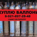 Куплю баллоны бу реципиенты системы модули газового пожаротушения