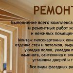Отделочные, ремонтные, строительные работы в Твери