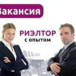 Вакансия менеджер по недвижимости, риэлтор.офис - Подольск.
